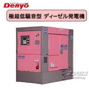 ディーゼルエンジン発電機 三相機 超低騒音型 DCA-45USI2 デンヨー 【受注生産品】 oasisu