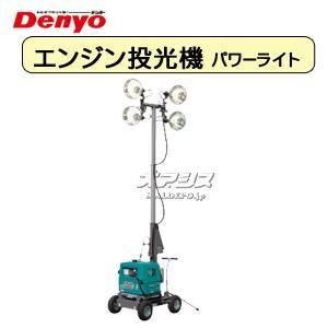ガソリンエンジン投光器 パワーライト 4灯式 PL-254G デンヨー oasisu
