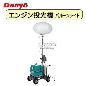 ガソリンエンジン投光器 バルーンライト BL-101GW デンヨー oasisu