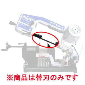育良精機 バンドソーブレード IS-BC100用替刃 ISBB-1470(5本組) ピッチ18|oasisu