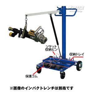 長崎ジャッキ インパクトレンチハンガー NRH-618 【受注生産品】|oasisu