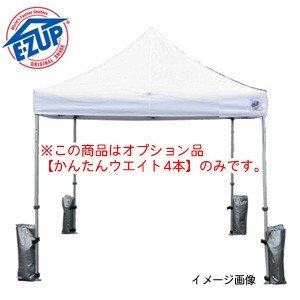 E-Zup イージーアップテント用 かんたんウエイト10kg(4個セット) WB10-4W2|oasisu