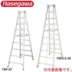 長尺脚立 8尺(高さ2.3m) 軽量アルミ製 TOP-24 ハセガワ(長谷川工業)