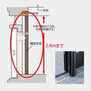 SEIKI 網戸 網戸オプション 網戸補助支柱 アルミ製支柱 網戸取付用補助支柱 最大240cm N...
