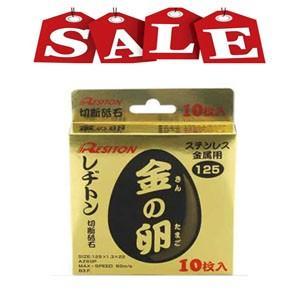 金の卵 φ125×1.3×22 10枚入り 【数量限定品】