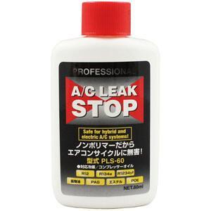 プロフェッショナルA/Cリークストップボトル 60ml PLS-60 蛍光剤入 注入器用漏れ止め剤|oasisu