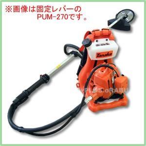 背負式刈払機(草刈機) PUM-270S AA 26.9cc フロートキャブ Tanaka(日立工機販売/旧日工タナカエンジニアリング)