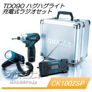 10.8V充電式インパクトドライバー TD090 ハグハグライト・ラジオセット CK1002SP 充電器・バッテリ・アルミケース付 マキタ