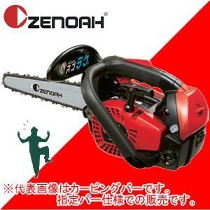 Zenoah(ゼノア) トップハンドルソー こがるmini スゴラク G2100T-25P8 200mm 25AP 軽量スプロケットノーズバー|oasisu