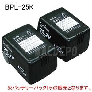 充電式芝刈機エコモ用リチウムイオン電池パック BPL-25K KINBOSHI(キンボシ)