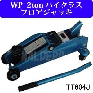 WP 2ton ハイクラスフロアジャッキ TT604J 油圧式 メタリックブルー|oasisu