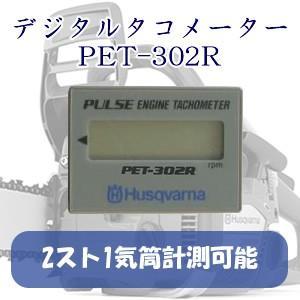 ハスクバーナ エンジンタコメーター(デジタル回転計) PET-302R ハスクバーナ ロゴ入 oasisu