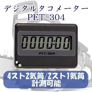 エンジンタコメーター(デジタル回転計) PET-304 追浜工業|oasisu