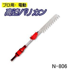 長尺電動植木バリカン 高速バリカン N-806...の関連商品7