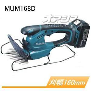 18V充電式芝生バリカン MUM168DRF 充電器・バッテリ付 マキタ