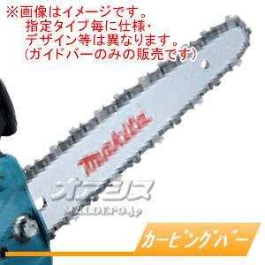 純正ガイドバー 168407-7 マキタ(makita) 25AP-60E用|oasisu