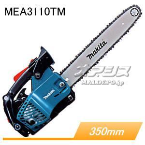 エンジンチェンソー(トップハンドルソー) MEA3110TM マキタ(makita) 350mm|oasisu