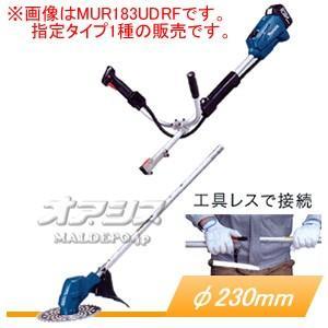 マキタ 14.4V充電式刈払機 分割棹タイプ MUR143UDRF 充電器・バッテリ付|oasisu