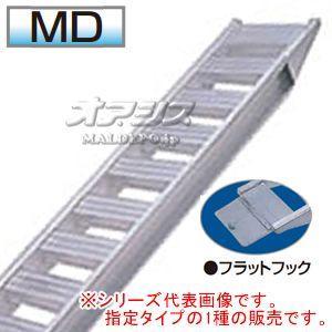 アルコック(鳥居金属興業) ゴムクローラ専用 ミニ建機用 アルミブリッジ ミニロード MD-3022FS(1セット2本) フラットフック