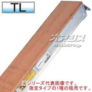 アルコック(鳥居金属興業) 建機用 アルミブリッジ トップロウディング TL-2207L(バラ1本)
