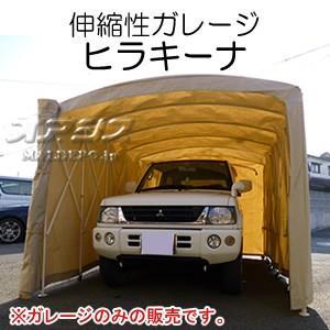 折り畳み式簡易ガレージ ヒラキーナ レギュラータイプ HRK-FG-001 W2440xD2440xH1830mm|oasisu