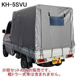 南栄工業 南榮工業 NAN-A 軽トラック シート 軽トラ幌 カバー S-4SVU後継 軽トラック幌...