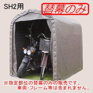 南栄工業 サイクルハウスSH2-SB用 張替天幕 スーパーブラウン oasisu