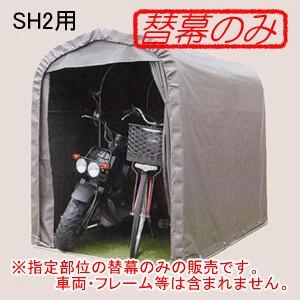 南栄工業 サイクルハウスSH2-SB用 張替後幕 スーパーブラウン oasisu