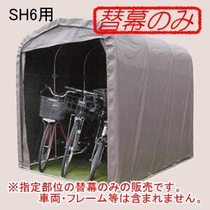 南栄工業 サイクルハウスSH6-SB用 張替天幕 スーパーブラウン oasisu