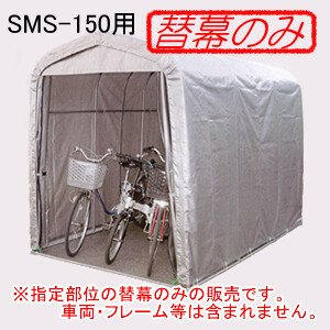 南栄工業 マルチスペース SMS-150 SVU型用 張替後幕 シルバー oasisu