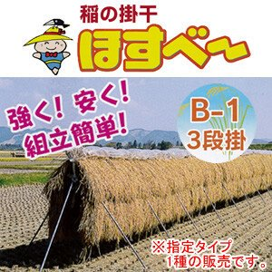 南栄工業 稲の掛干し(稲干台) ほすべー B-1型 三段掛け 1反歩用 掛干長40m|oasisu