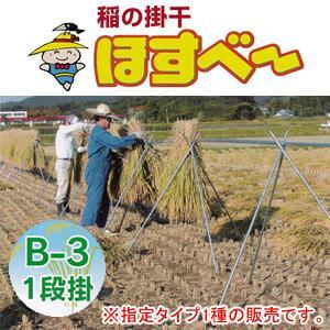 南栄工業 稲の掛干し(稲干台) ほすべー B-3型 一段掛け 5畝歩用 掛干長60m|oasisu