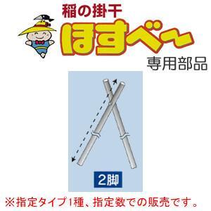 南栄工業 稲の掛干し(稲干台) ほすべー用部品 2脚(1.8m) 10組入 H-5|oasisu