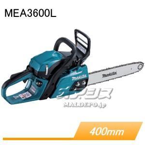 マキタ エンジンチェンソー MEA3600L 400mm 91PX 青|oasisu
