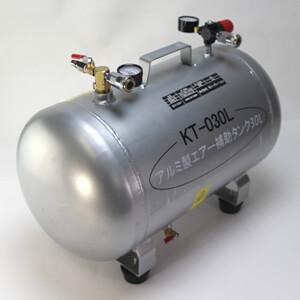 KAZ 電動機械 【送料無料】 アルミ製エアー補助タンク KT-30L 【配達条件有りA・代引き不可】 コンプレッサー 30L|工具