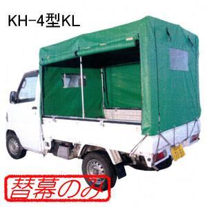 南栄工業 軽トラック幌セット KH-4型KL用 張替シート(替幕のみ) 【受注生産品】 oasisu