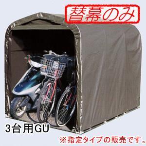南栄工業 パイプ倉庫・サイクルハウス 3台用 GU用 張替天幕 グレー oasisu