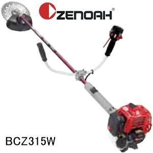 Zenoah(ゼノア) 肩掛式刈払機 BCZ315W 29.5cc 両手ハンドル|oasisu
