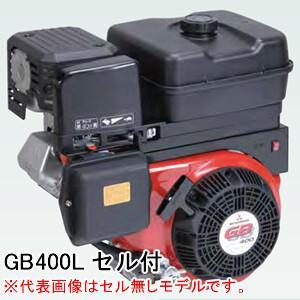 4ストローク OHVガソリンエンジン GB400LE-993 三菱重工メイキエンジン(MITSUBISHI/ミツビシメイキ) 391cc 1/2外部減速式 セル付き|oasisu