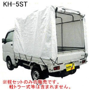 南栄工業 南榮工業 NAN-A 軽トラック シート 軽トラ幌 カバー 軽トラック幌セット KH-5S...