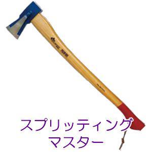 薪割り斧 スプリッティングマスター BL01 Helko(ヘルコ) 80cm 2.0Kg|oasisu