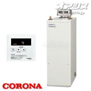 CORONA(コロナ) 石油給湯器 給湯専用貯湯式ボイラー 屋外設置/無煙突型 UIB-NX37R(A) リモコン付 減圧弁・逃し弁無し|oasisu