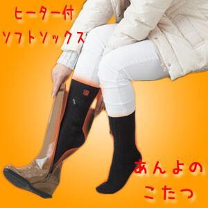 SUNART ヒーター付きソフトソックス『あんよのこたつ』 M〜Lサイズ(約25〜27cm) SHS-04|oasisu