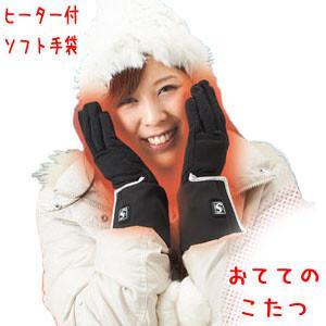 SUNART ヒーター付き インナーソフト手袋『おててのこたつ』 S〜Mサイズ(約23cm) SHG-04|oasisu