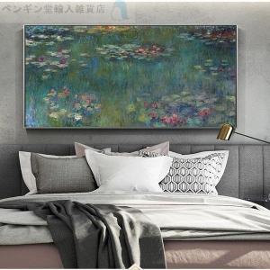 アートレプリカ インテリア 絵画 壁掛け 店舗用 ディスプレイ 抽象画 世界の名画 クロードモネ 特大サイズ横長100cmポスター14木枠付き完成品