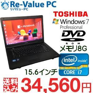 中古 ノートパソコン 東芝 dynabook Satellite B552/F Core i7-3520M メモリ8G HDD320GB 15.6インチ DVDROM 無線LAN Windows7Pro|oastation2014