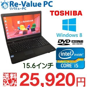 中古ノートパソコン 東芝 dynabook Satellite B552/H Core i5-3340M メモリ4G HDD320GB 15.6インチ DVDマルチ 無線LAN Windows8Pro|oastation2014