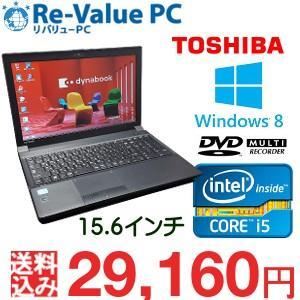 中古ノートパソコン 東芝 dynabook Satellite B553/J Core i5-3340M メモリ4G HDD320GB 15.6インチ テンキー DVDマルチ 無線LAN Windows8Pro|oastation2014