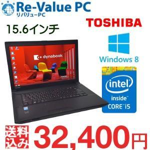 中古ノートパソコン 東芝 dynabook Satellite B654/K Core i5-4300M メモリ8G SSD128GB 15.6インチ フルHD DVDROM 無線LAN Windows8Pro64bit|oastation2014
