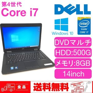 LATITUDE E5440  ★基本スペック CPU:Core i7-4600U 2.1GHz メ...